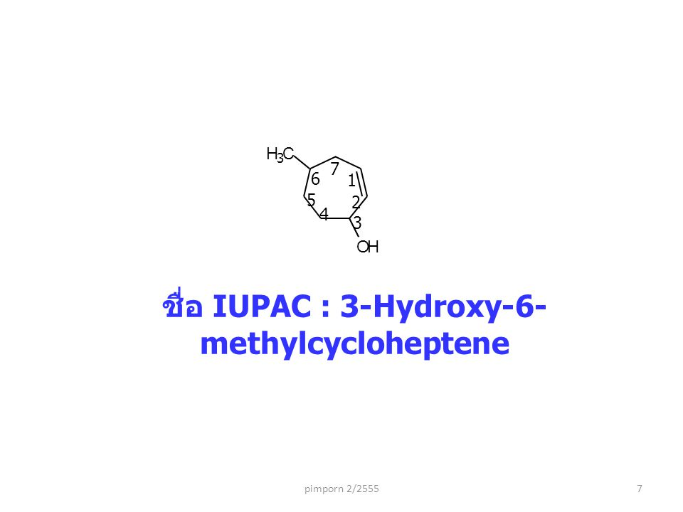 ชื่อ IUPAC : 3-Hydroxy-6-methylcycloheptene
