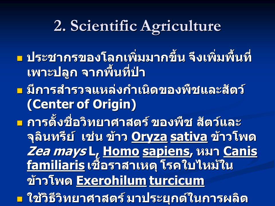 2. Scientific Agriculture