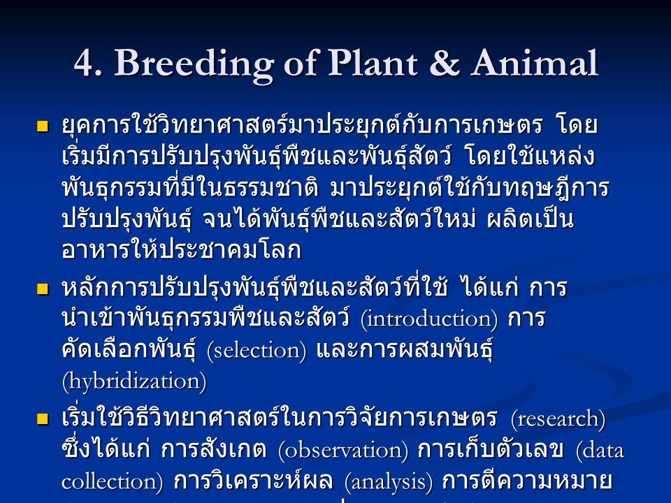4. Breeding of Plant & Animal