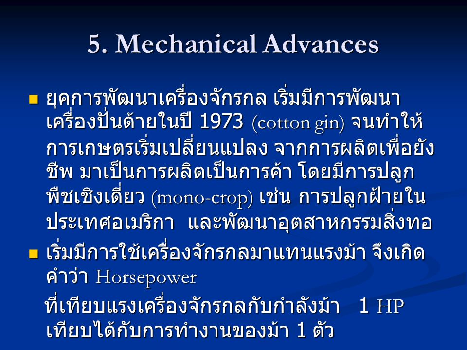 5. Mechanical Advances
