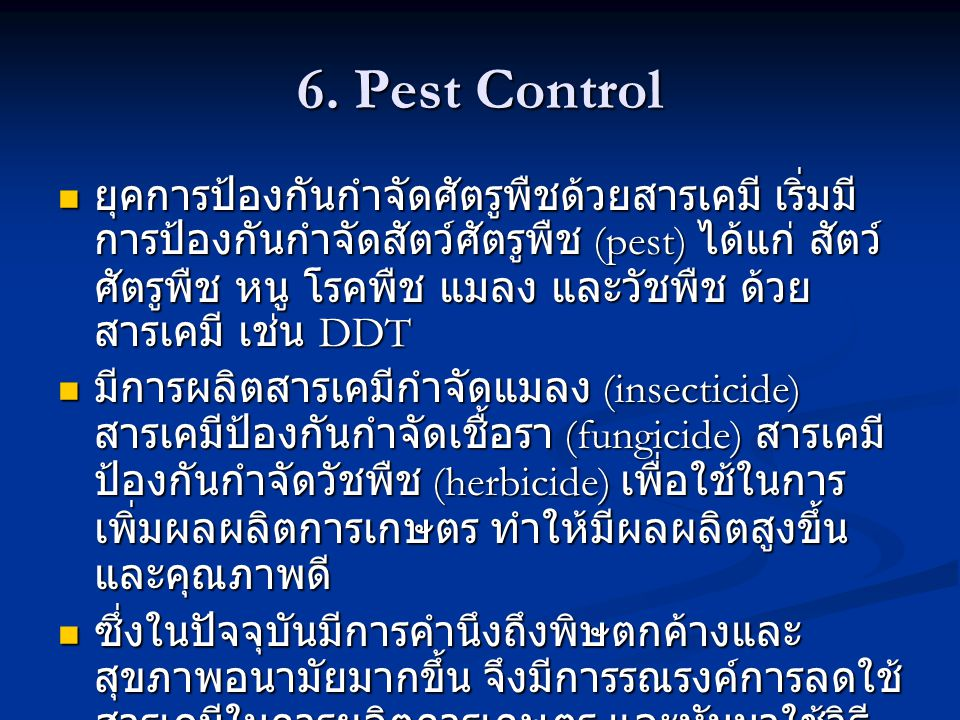 6. Pest Control