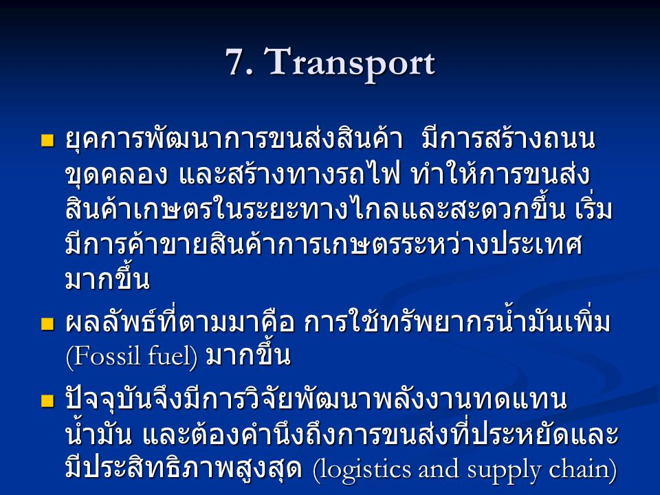 7. Transport