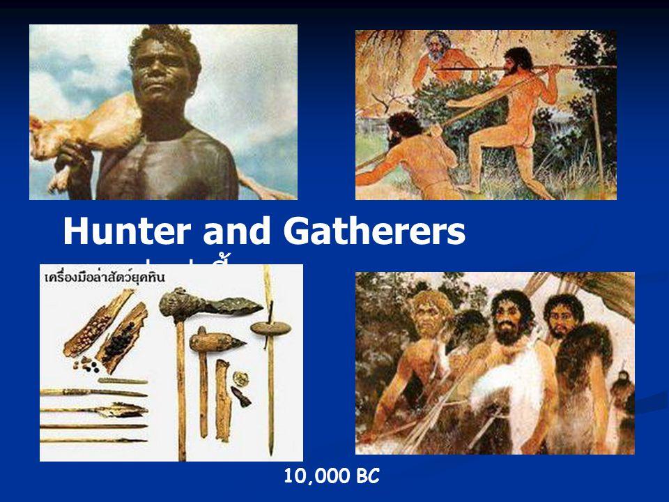 Hunter and Gatherers จากล่าสู่เลี้ยง