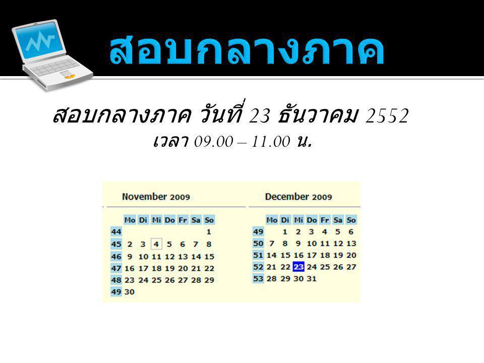สอบกลางภาค วันที่ 23 ธันวาคม 2552