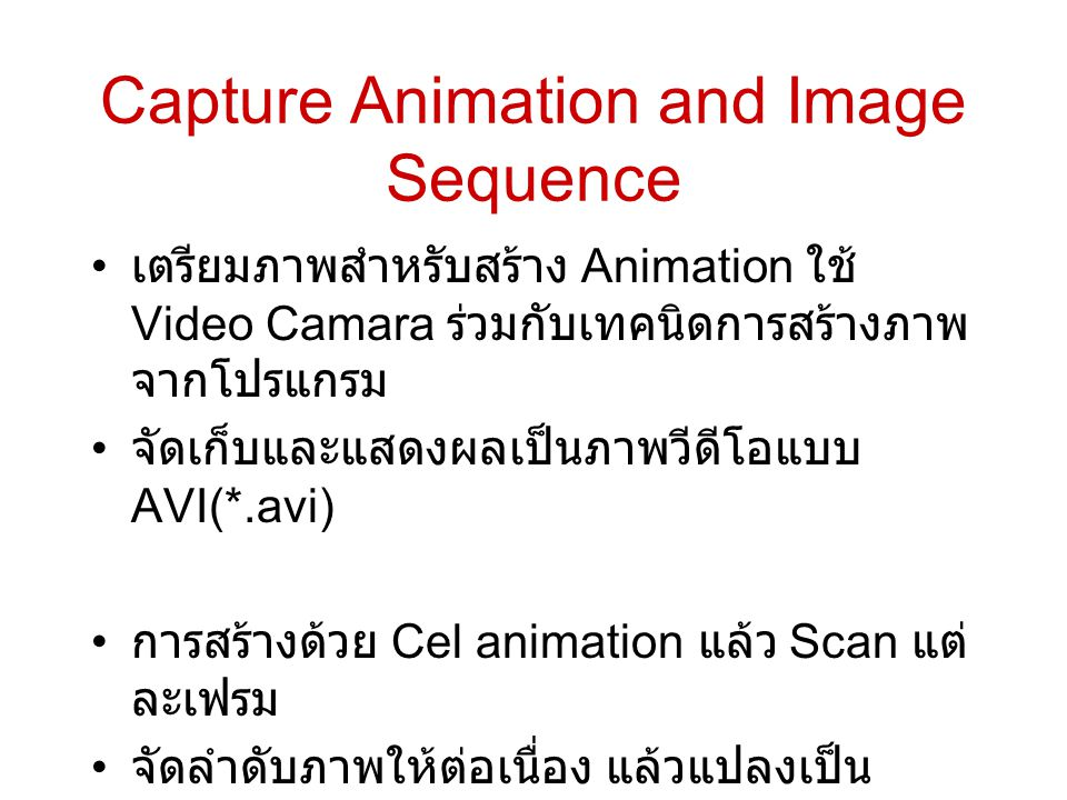 Capture Animation and Image Sequence