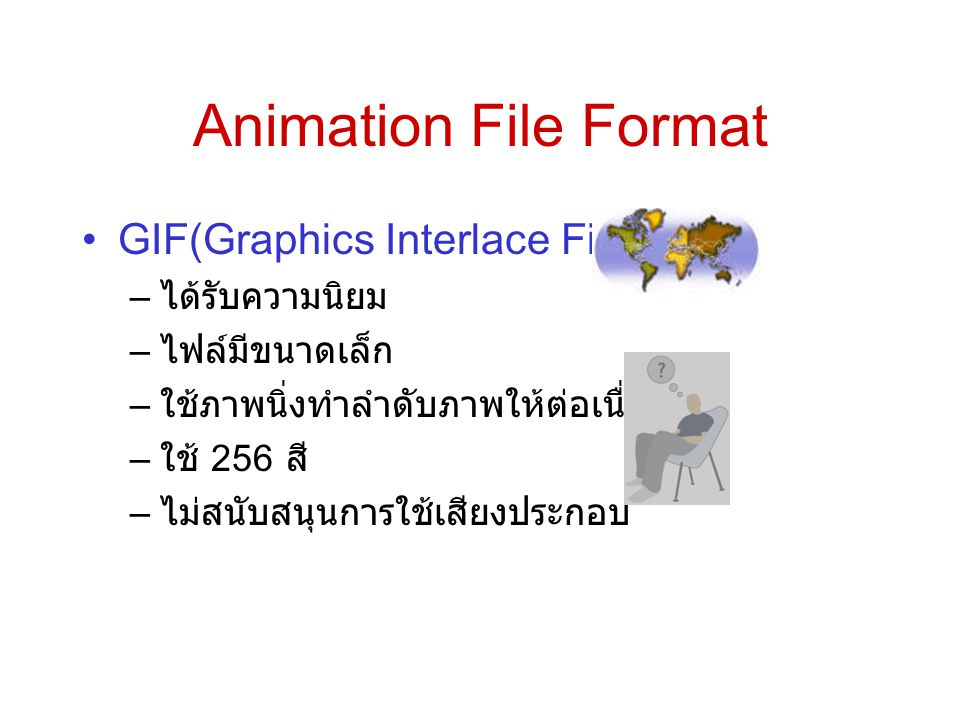 Animation File Format GIF(Graphics Interlace File) ได้รับความนิยม