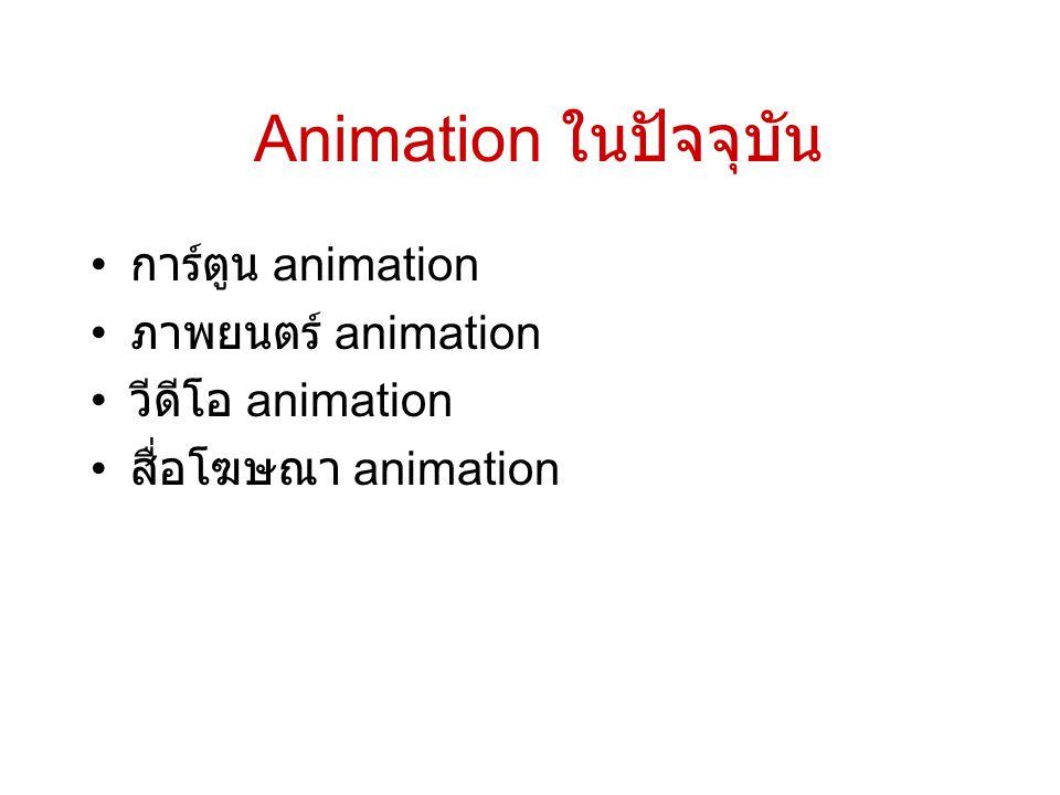 Animation ในปัจจุบัน การ์ตูน animation ภาพยนตร์ animation