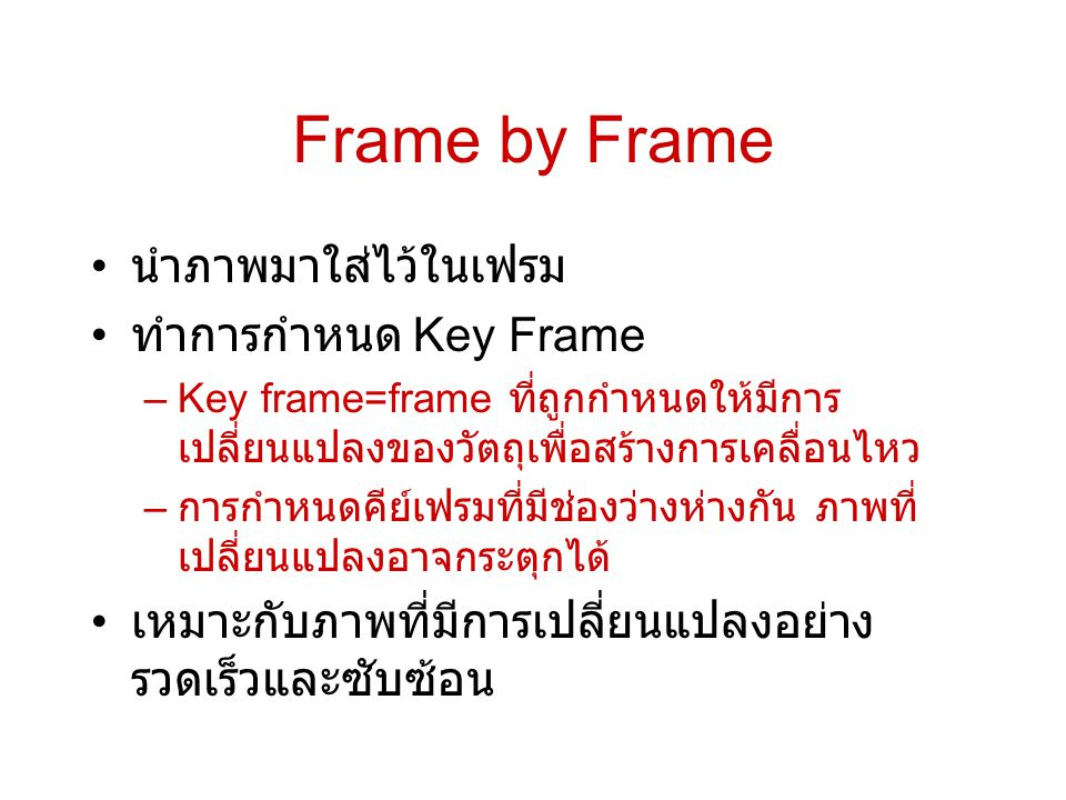 Frame by Frame นำภาพมาใส่ไว้ในเฟรม ทำการกำหนด Key Frame