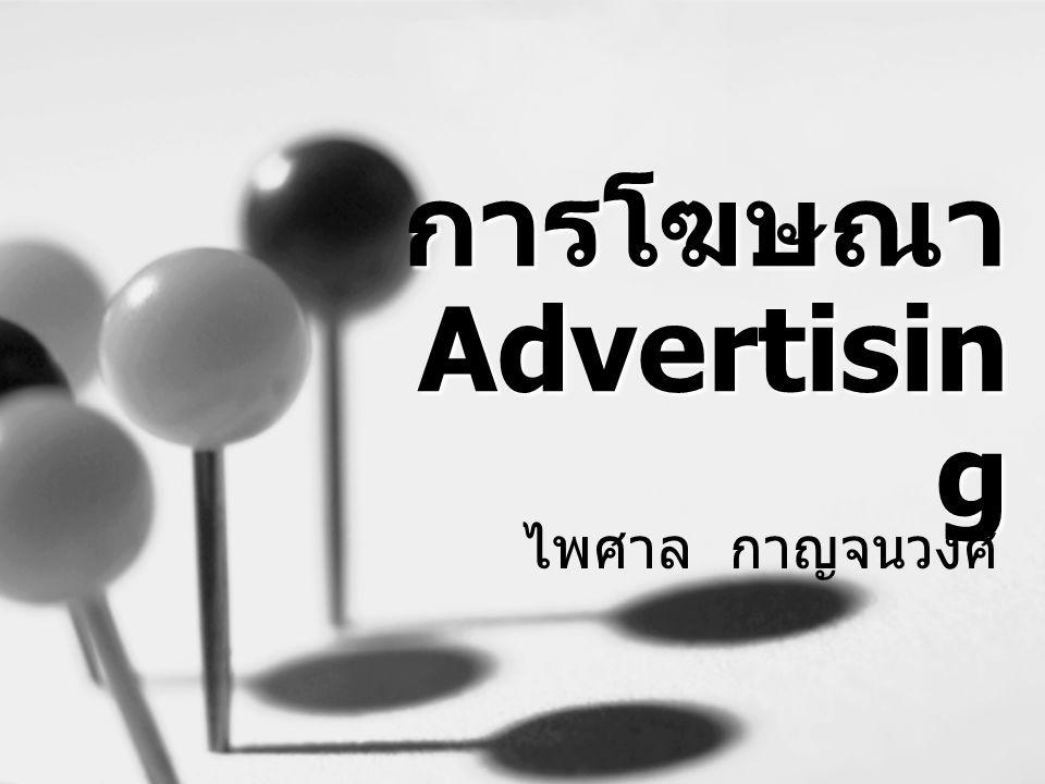 การโฆษณา Advertising ไพศาล กาญจนวงศ์