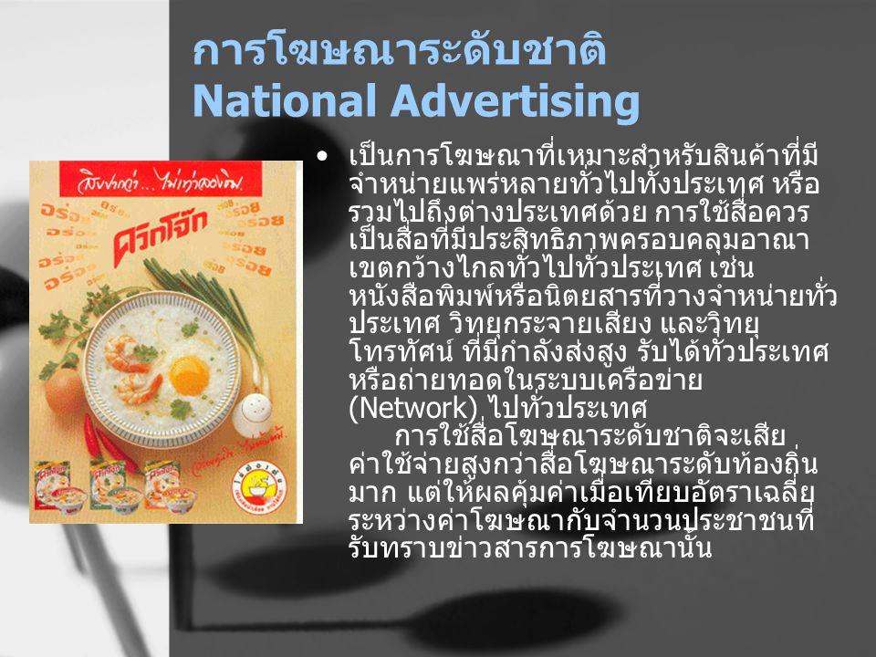 การโฆษณาระดับชาติ National Advertising