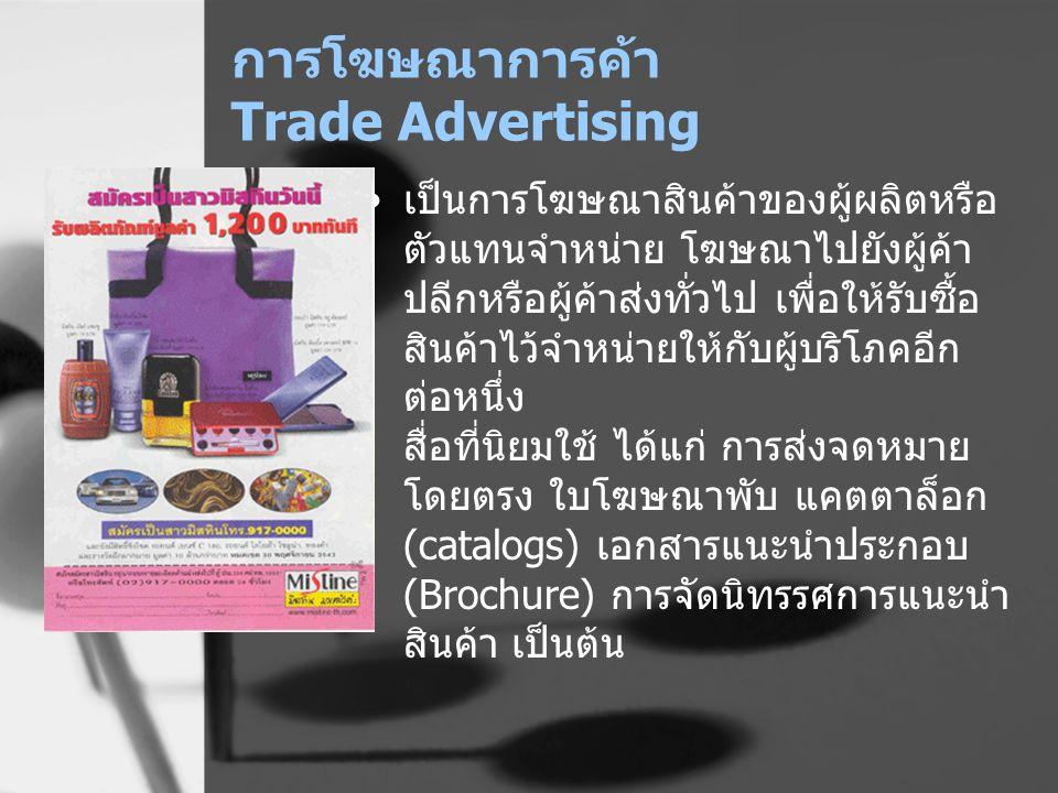 การโฆษณาการค้า Trade Advertising
