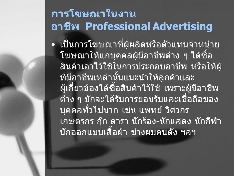 การโฆษณาในงานอาชีพ Professional Advertising