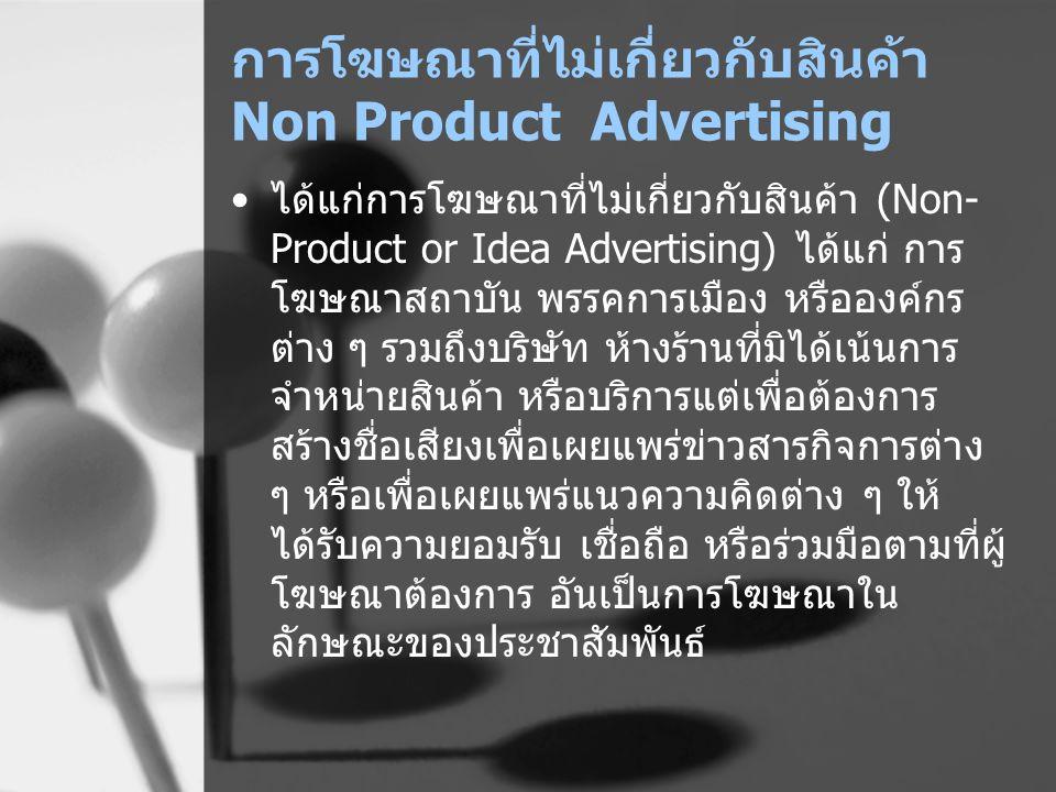 การโฆษณาที่ไม่เกี่ยวกับสินค้า Non Product Advertising