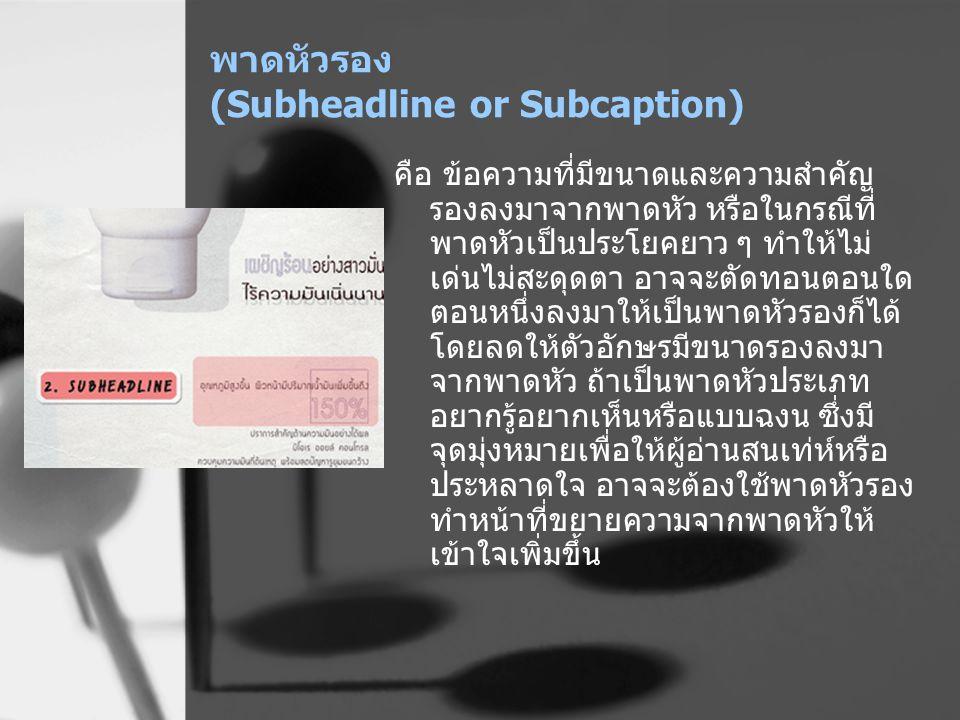 พาดหัวรอง (Subheadline or Subcaption)