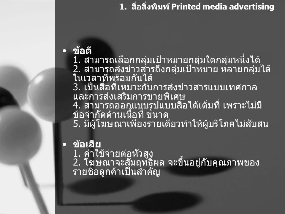 1. สื่อสิ่งพิมพ์ Printed media advertising