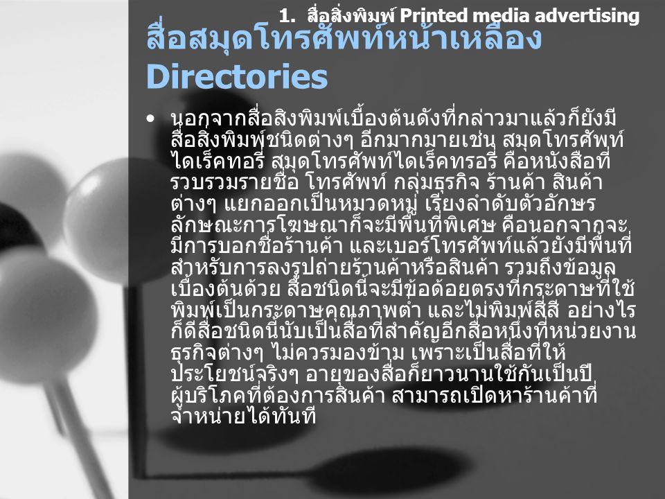 สื่อสมุดโทรศัพท์หน้าเหลือง Directories