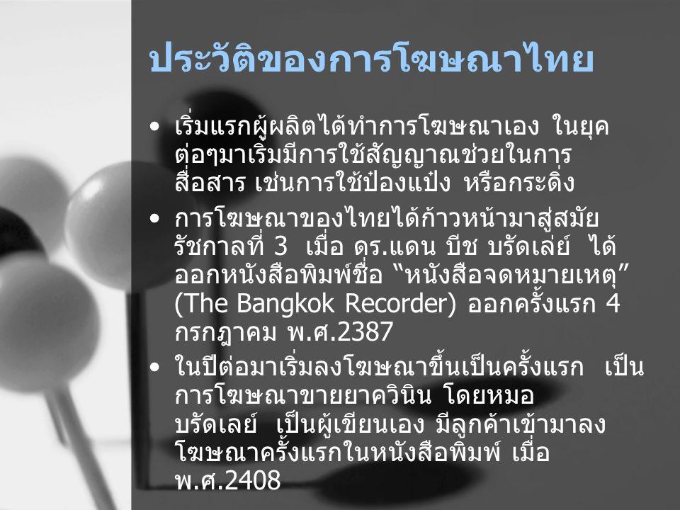 ประวัติของการโฆษณาไทย