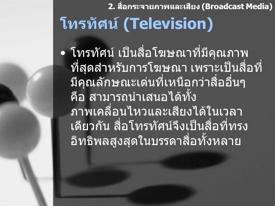 โทรทัศน์ (Television)