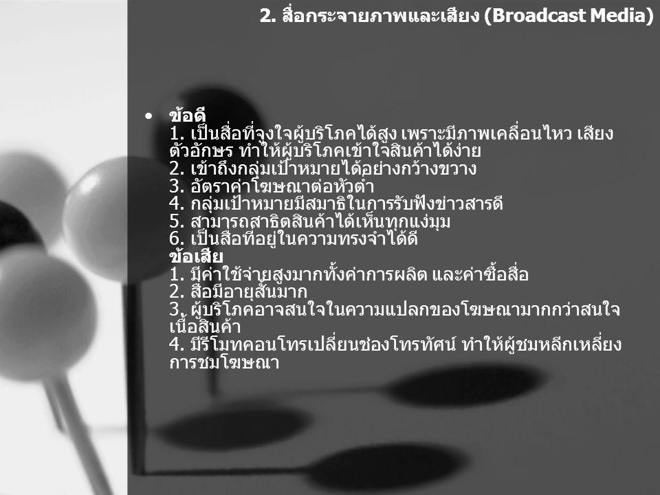 2. สื่อกระจายภาพและเสียง (Broadcast Media)