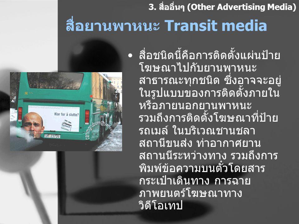 สื่อยานพาหนะ Transit media