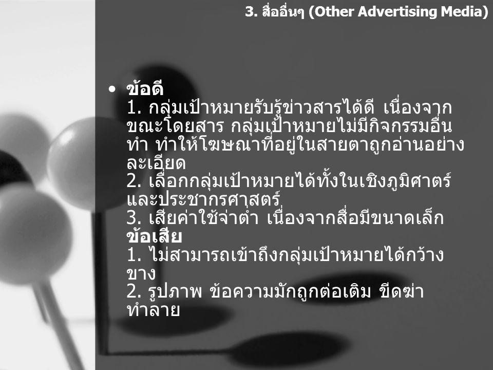 3. สื่ออื่นๆ (Other Advertising Media)