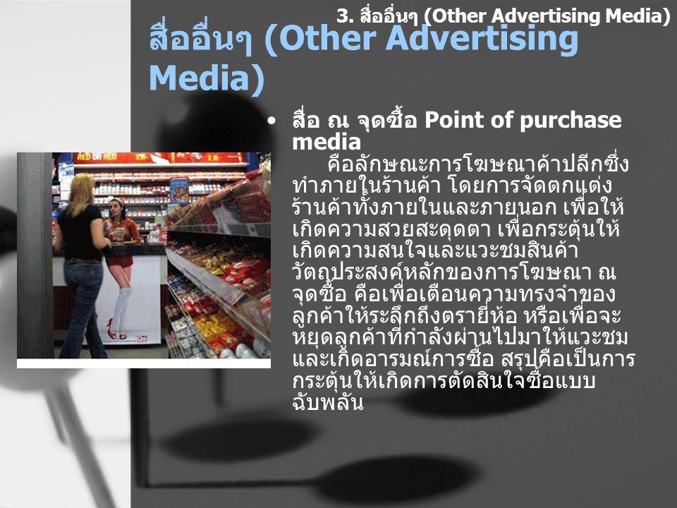 สื่ออื่นๆ (Other Advertising Media)