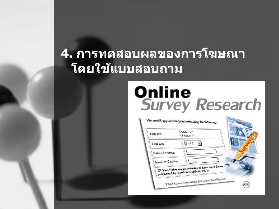 4. การทดสอบผลของการโฆษณาโดยใช้แบบสอบถาม