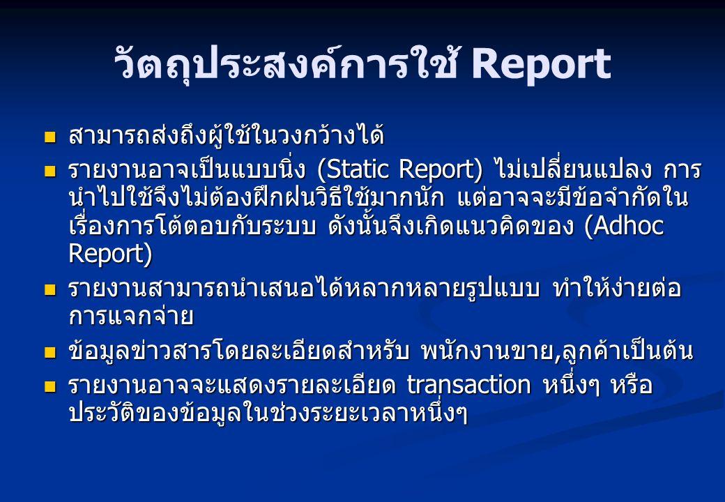 วัตถุประสงค์การใช้ Report