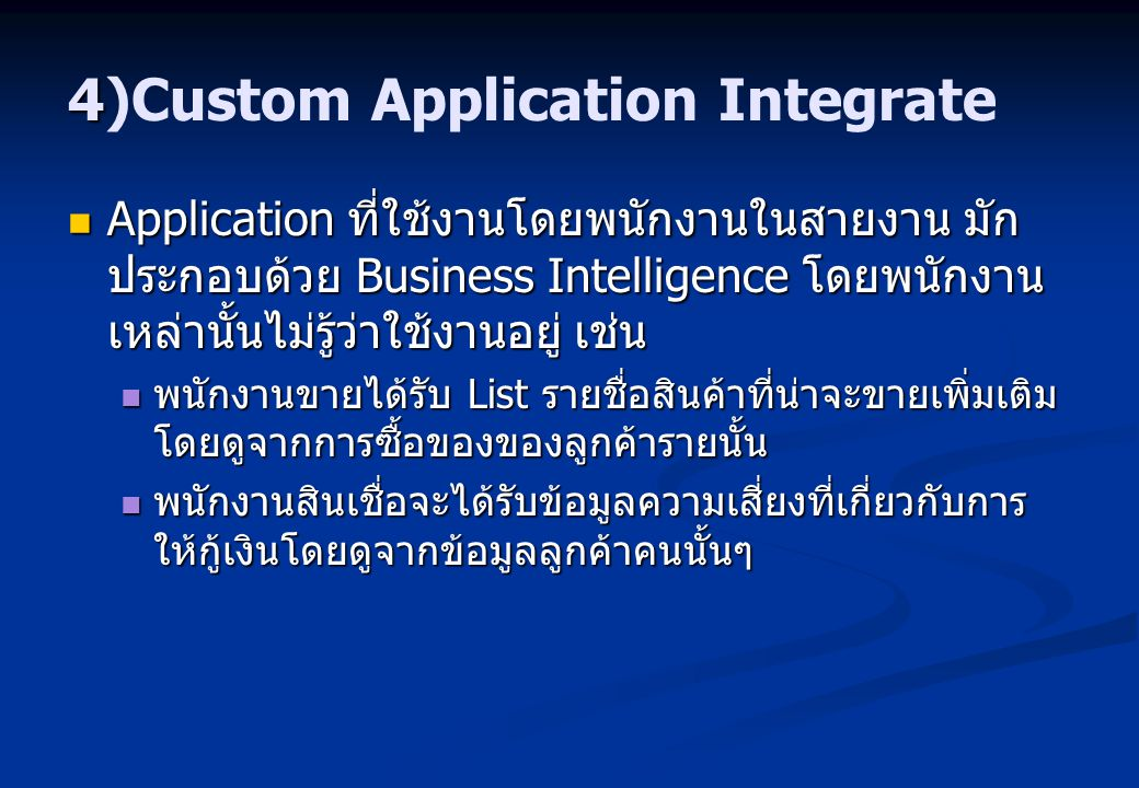 4)Custom Application Integrate