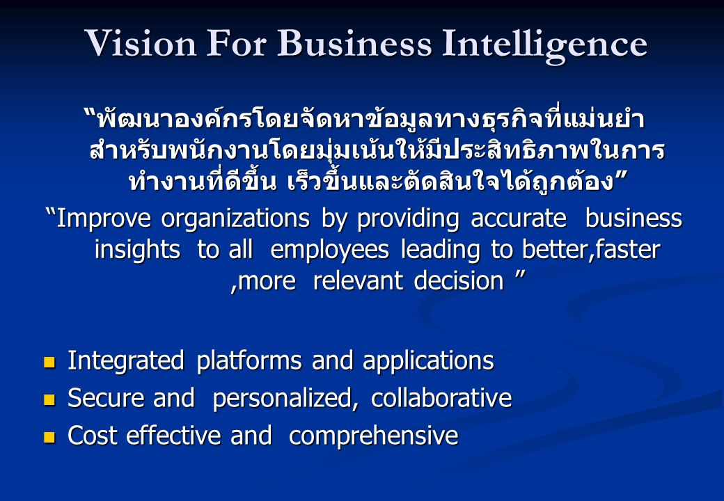 Vision For Business Intelligence