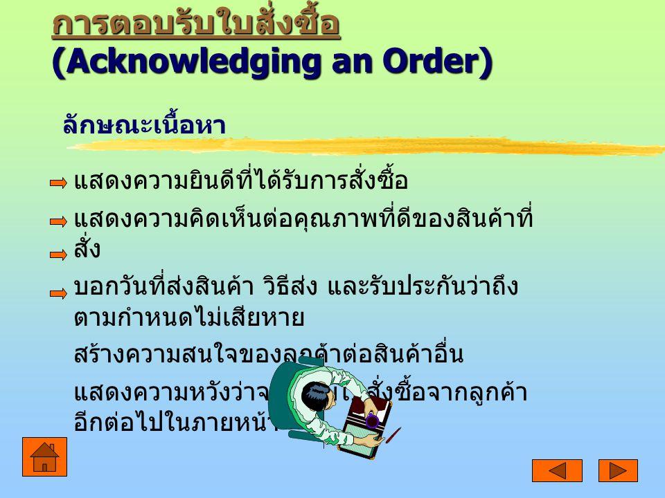 การตอบรับใบสั่งซื้อ (Acknowledging an Order)