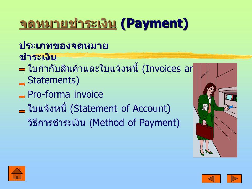 จดหมายชำระเงิน (Payment)