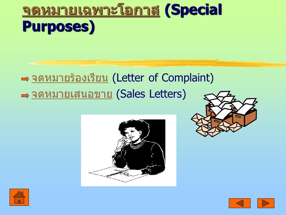 จดหมายเฉพาะโอกาส (Special Purposes)