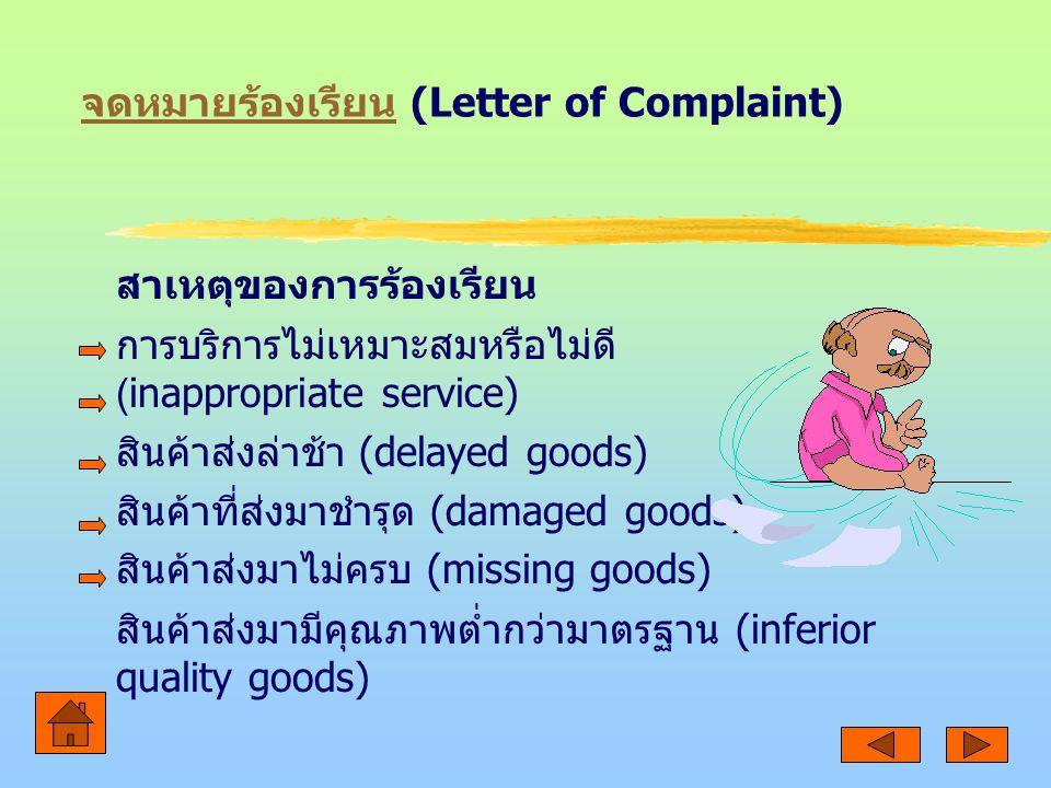 จดหมายร้องเรียน (Letter of Complaint)