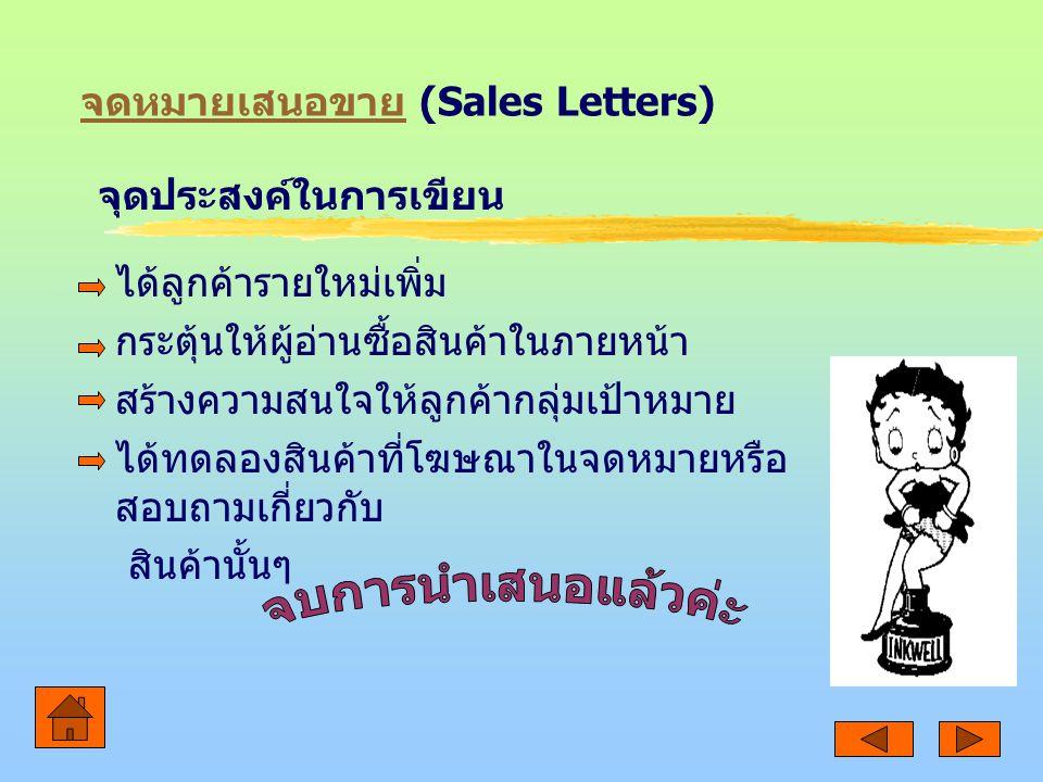 จดหมายเสนอขาย (Sales Letters)