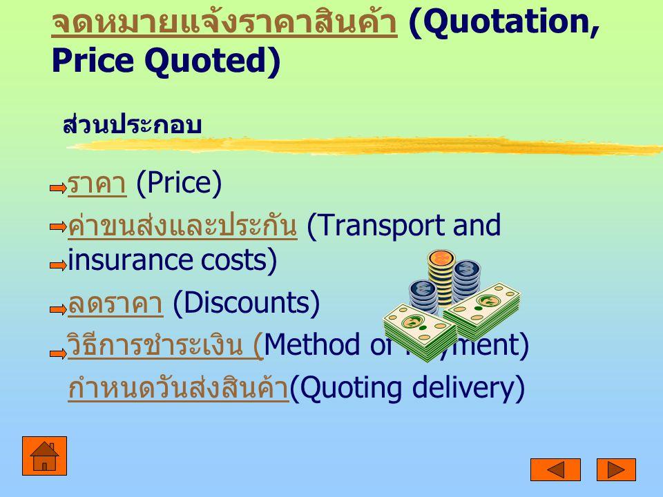 จดหมายแจ้งราคาสินค้า (Quotation, Price Quoted)