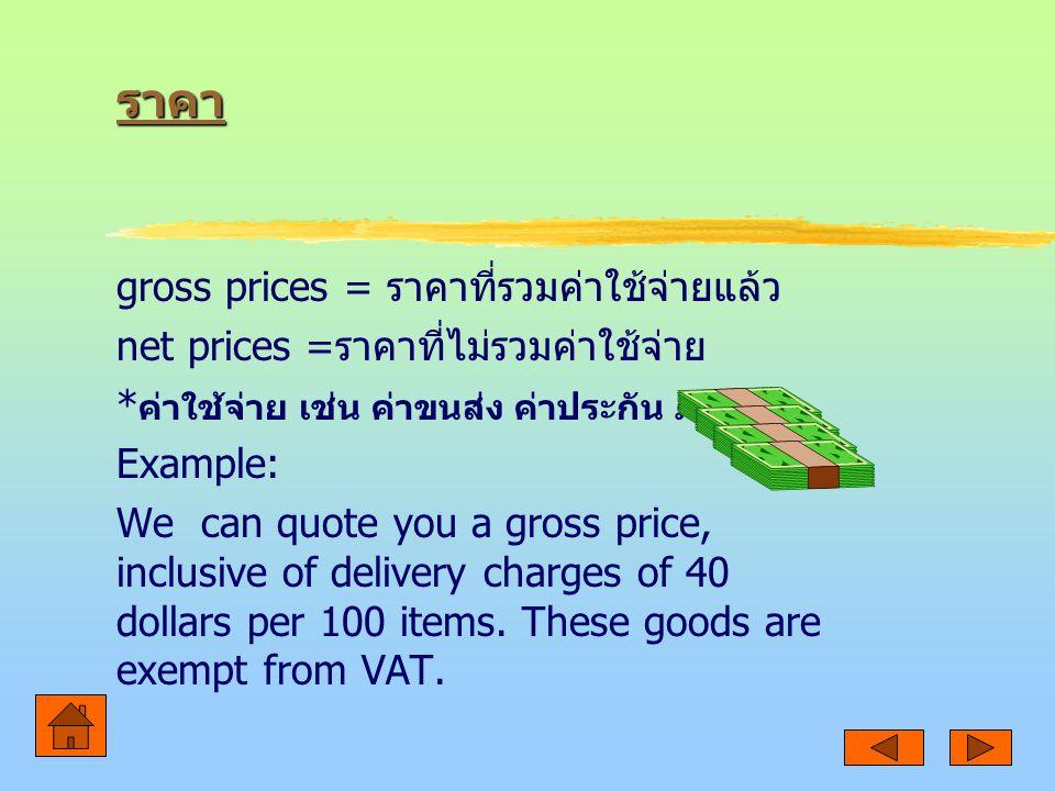 ราคา gross prices = ราคาที่รวมค่าใช้จ่ายแล้ว