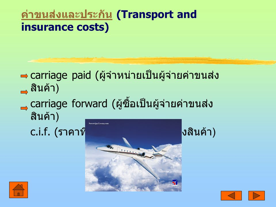 ค่าขนส่งและประกัน (Transport and insurance costs)