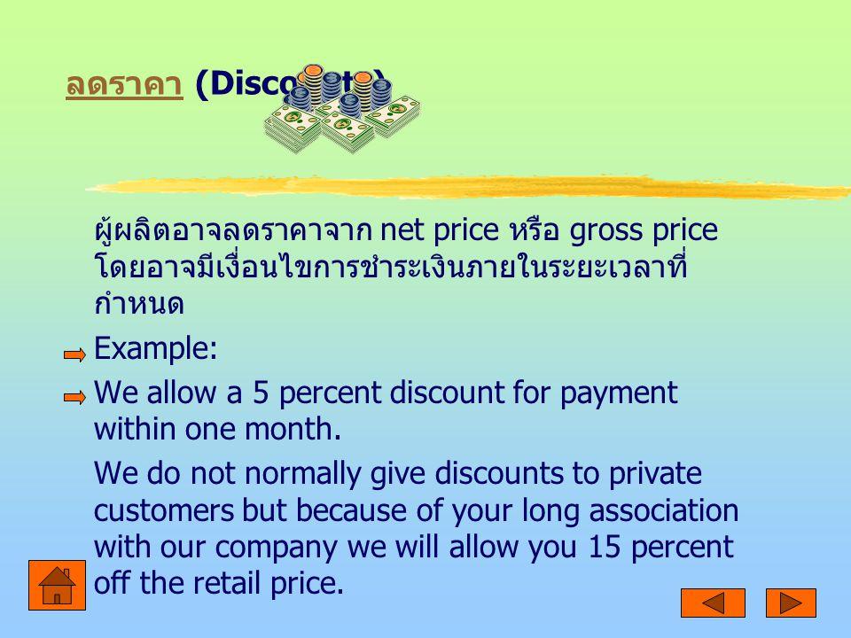 ลดราคา (Discounts) ผู้ผลิตอาจลดราคาจาก net price หรือ gross price โดยอาจมีเงื่อนไขการชำระเงินภายในระยะเวลาที่กำหนด.