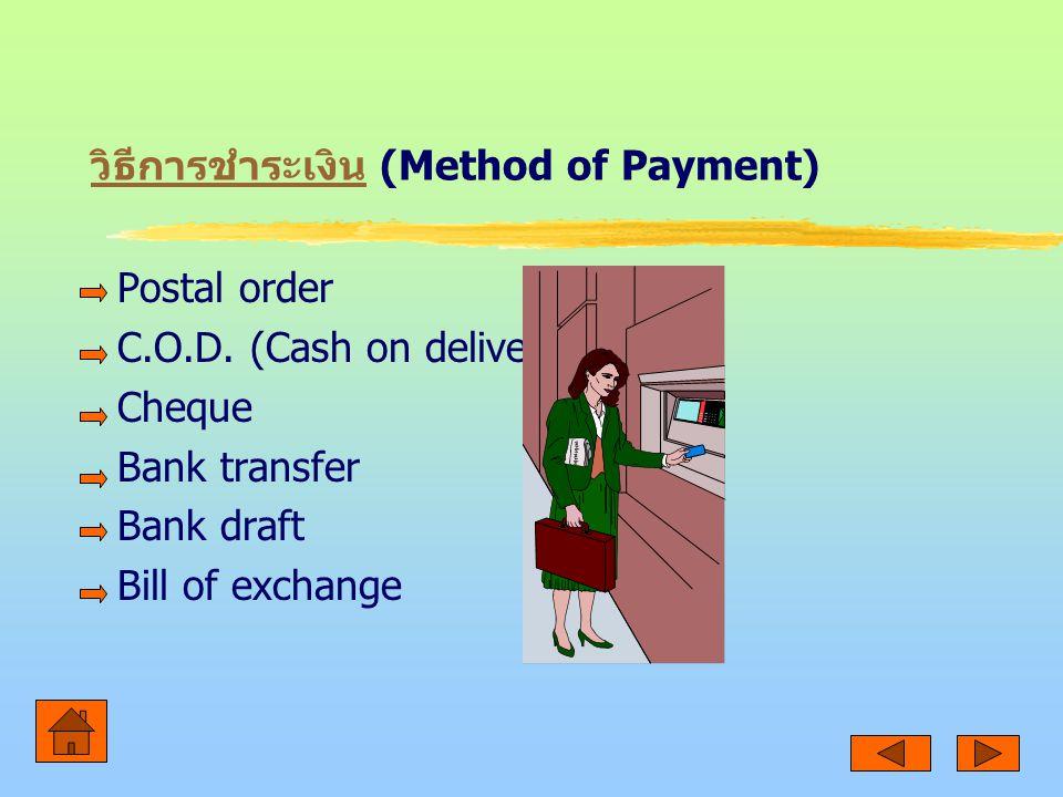 วิธีการชำระเงิน (Method of Payment)