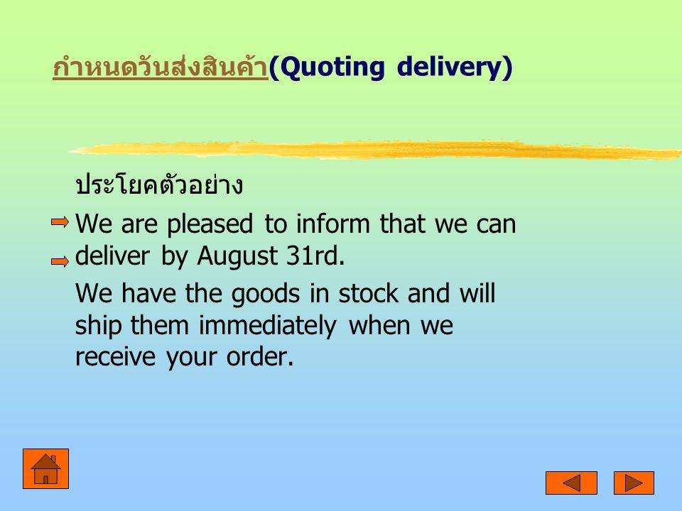 กำหนดวันส่งสินค้า(Quoting delivery)