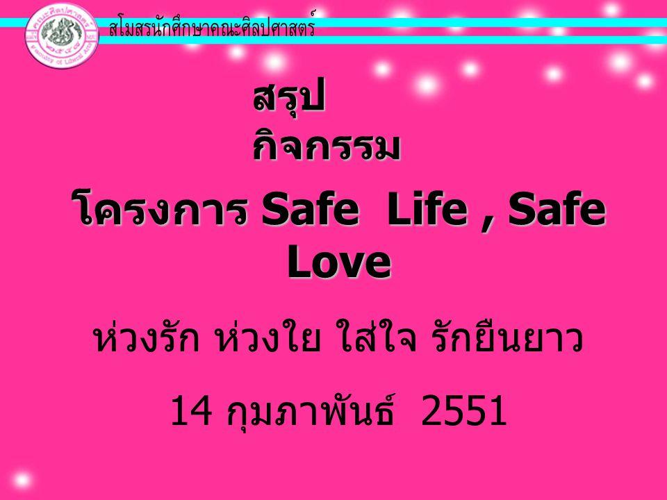 โครงการ Safe Life , Safe Love