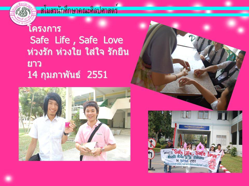 โครงการ Safe Life , Safe Love ห่วงรัก ห่วงใย ใส่ใจ รักยืนยาว 14 กุมภาพันธ์ 2551