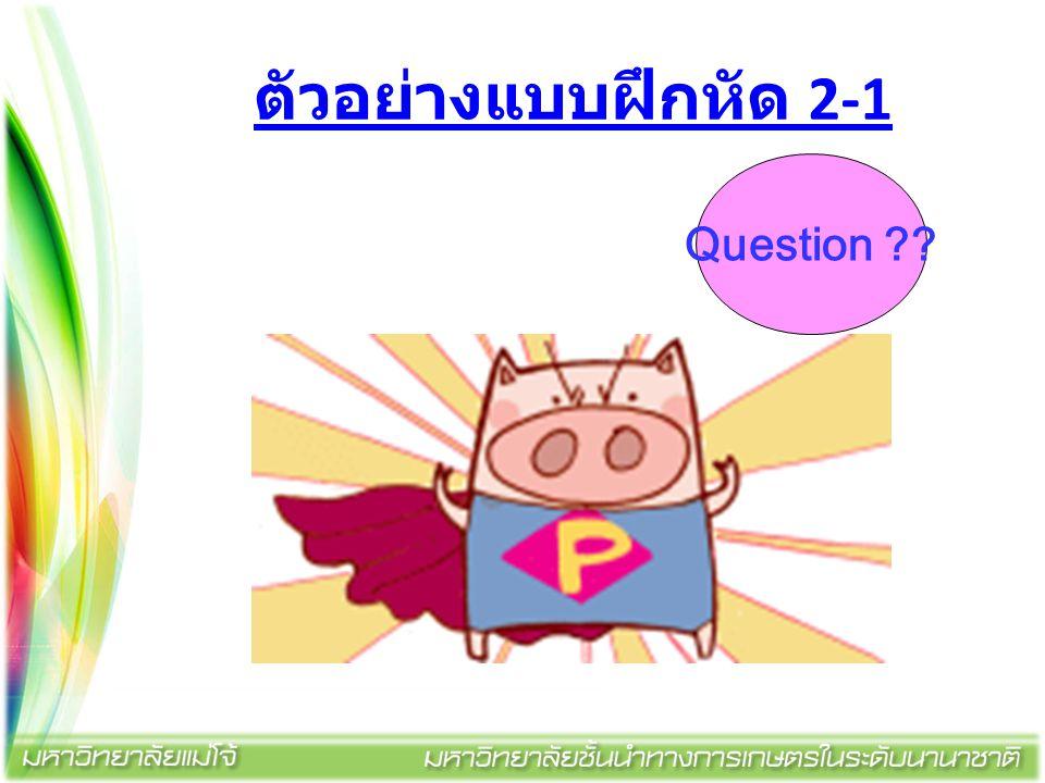 ตัวอย่างแบบฝึกหัด 2-1 Question