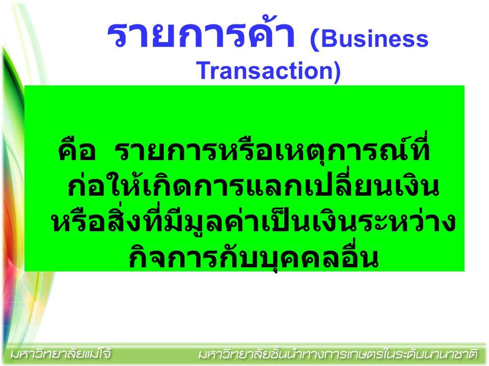 รายการค้า (Business Transaction)
