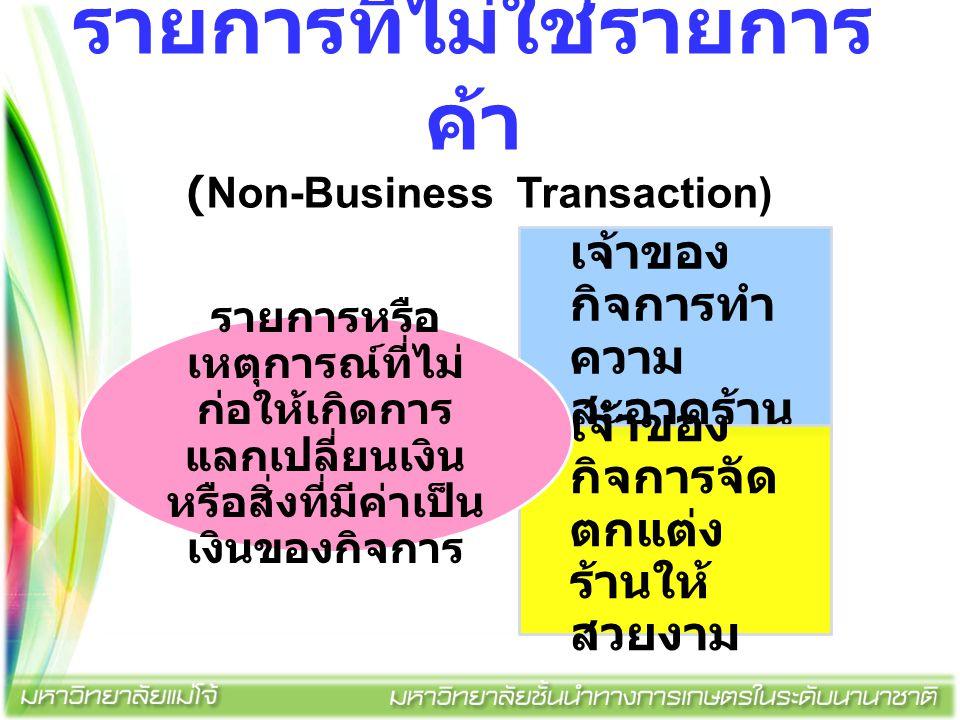 รายการที่ไม่ใช่รายการค้า (Non-Business Transaction)