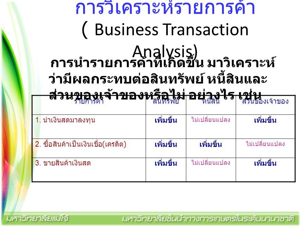 การวิเคราะห์รายการค้า ( Business Transaction Analysis)