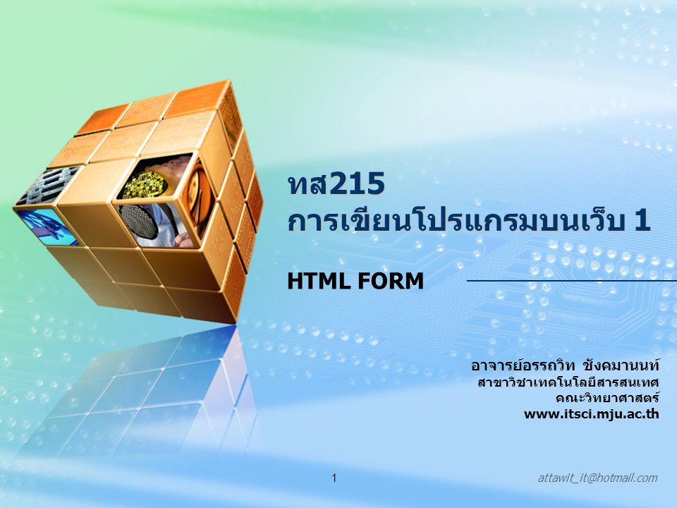 ทส215 การเขียนโปรแกรมบนเว็บ 1
