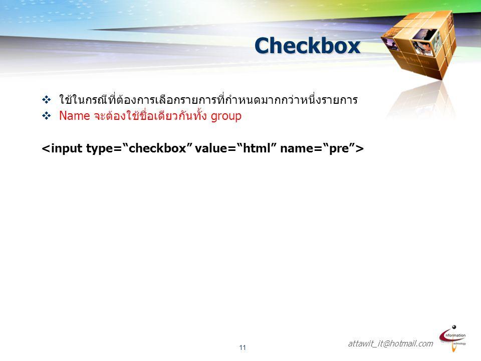 Checkbox ใช้ในกรณีที่ต้องการเลือกรายการที่กำหนดมากกว่าหนึ่งรายการ