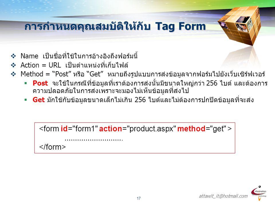 การกำหนดคุณสมบัติให้กับ Tag Form